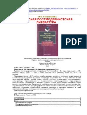 маска здравомыслия pdf
