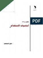 دليل المستخدم ERP أساسيات استخدام اونكس برو.pdf