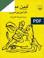 آیین میترا.pdf