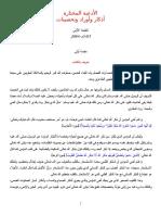Al-Ad^iyah_Al_Mukhtarah