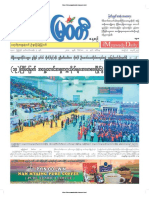 Myawady Daily Newspaper 11-12-2018