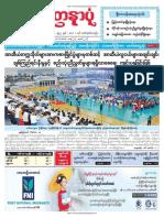 Yadanarpon Daily 11-12-2018
