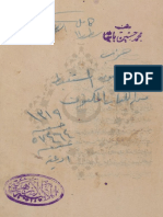 حزب السر المصون المستنبط من الكتاب المكنون  (2).pdf