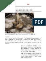 天天吃好料》台中豐光涮羊肉 獨特茴香羊肉湯 - 生活 - 自由時報電子報