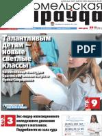GP_Dec-11_N143