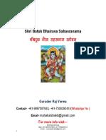 Sri Batuk Bhairav Sahasranam (श्री बटुक भैरव सहस्रनाम)