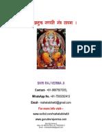 Vakratund Ganpati Mantra Sadhana