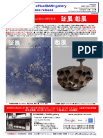 COMBINE/BAMI gallery 設立10周年記念 【 証展起展 】プレスリリース