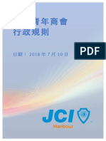 海港青年商會 – 行政規則 (2018.07.10).pdf