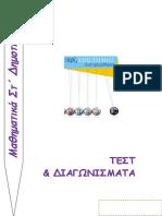 283094385-Mathimatika-St-Dimotikou-test-diagonismata1-pdf.pdf
