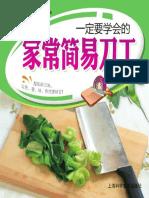 小菜谱一定要学会的家常简易刀工-《小菜谱》编委会