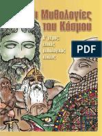 «Οι Μυθολογίες του Κόσμου» Δ.Πλατανιάς - eBooks4Greeks.gr.pdf