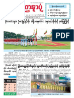 Yandanarpon Daily 12-12-2018