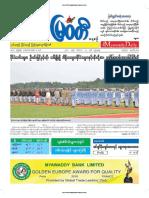 Myawady Daily Newspaper 12-12-2018