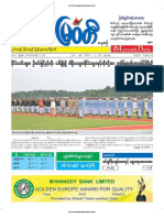 Myawady Daily Newspaper 12-12-2018