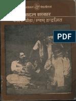179623250-Pagla-Ghoda-Evam-Indrajit-Badal-Sarkar-pdf.pdf