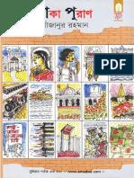Dhaka Puran by Mizanur Rahman.pdf