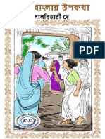 Gram Banglar Upokotha.pdf