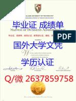 毕业证+认证Q微2637859758办英国奇切斯特大学毕业证成绩单学历认证University of Chichester
