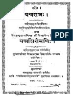 105114191-Yantra-Shiromani.pdf