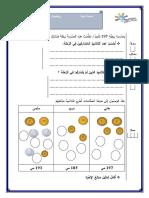 السنة-2-تقييم-عدد4-السداسي-1-رياضيات-اصلاح