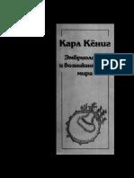 Embriologia i Vozniknovenie Mira Karl Kenig