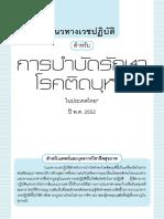 แนวทางเวชปฏิบัติบำบัดรักษาโรคติดบุหรี่2552.pdf