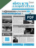 Εφημερίδα Χιώτικη Διαφάνεια Φ.939