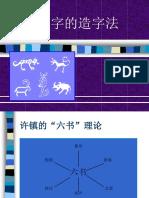 M5 汉字的造字法.pptx