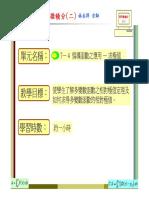 Notes(7-4).pdf