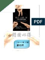 99202_21337歐柏昇_生活中的賽局理論.doc