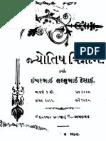 2015.418667.Jyotish-vignan
