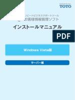 Vista Server Installation Manual