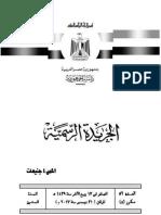 """ملف كامل للتشريعات """" القوانين """" المصرية الصادرة خلال عام ٢٠١٧"""