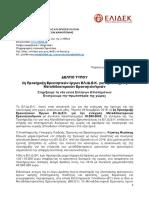 elidek_postdoc_21_01_2019.pdf