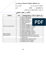 جرد الممتلكات المنقولة المستعملة من طرف وزارة التربية الوطنية