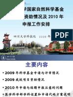09基金介绍-四川大学