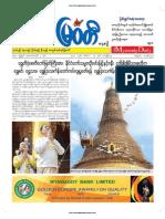 Myawady Daliy Newspaper 14-12-2018