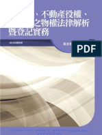 1K18地上權、不動產役權、抵押權之物權法律解析暨登記實務(第二版)