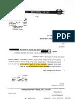 ביטול רישום משטרתי - 3 תיקים סגורים של הוצאת שיק ללא כיסוי + החזקת מכשיר אלחוטי ללא רשיון