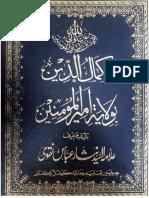 Akmal-ul-Deen Baywlaiyat Ameerul Momineen