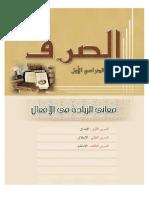 SARF G2.pdf