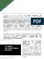 ασυλο 6.pdf