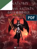 Anatomy for fantasy artists.pdf