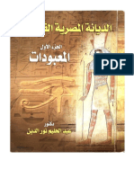 Nour-Eldin, الديانة المصرية القديمة - المعبودات
