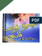 Uyir-Thodum-Oviyam.pdf