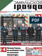 GP_Dec-15_N145