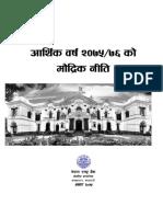 Monetary_Policy_(in_Nepali)--2075-76_(Full_Text)-new.pdf