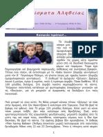 Σαλπίσματα Αληθείας, Τεύχος 228