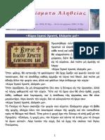 Σαλπίσματα Αληθείας, Τεύχος 221